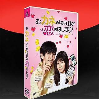 おカネの切れ目が恋のはじまり TV+OST DVD BOX 全4話集 4枚組DVD