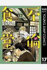 不倫食堂 17 (ヤングジャンプコミックスDIGITAL) Kindle版