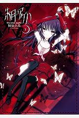 朱月のアゲハ(1) (カドカワデジタルコミックス) Kindle版