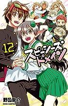 表紙: スピーシーズドメイン 12 (少年チャンピオン・コミックス) | 野呂俊介