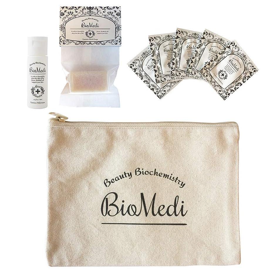 ビートアンドリューハリディ文法ビオメディ トライアルセット スキンフローラ 乳酸菌 敏感肌 乾燥肌 無添加 化粧品