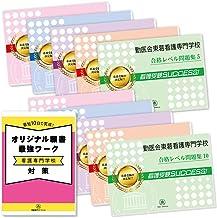 勤医会東葛看護専門学校受験合格セット問題集(10冊)+願書最強ワーク(プレゼント)