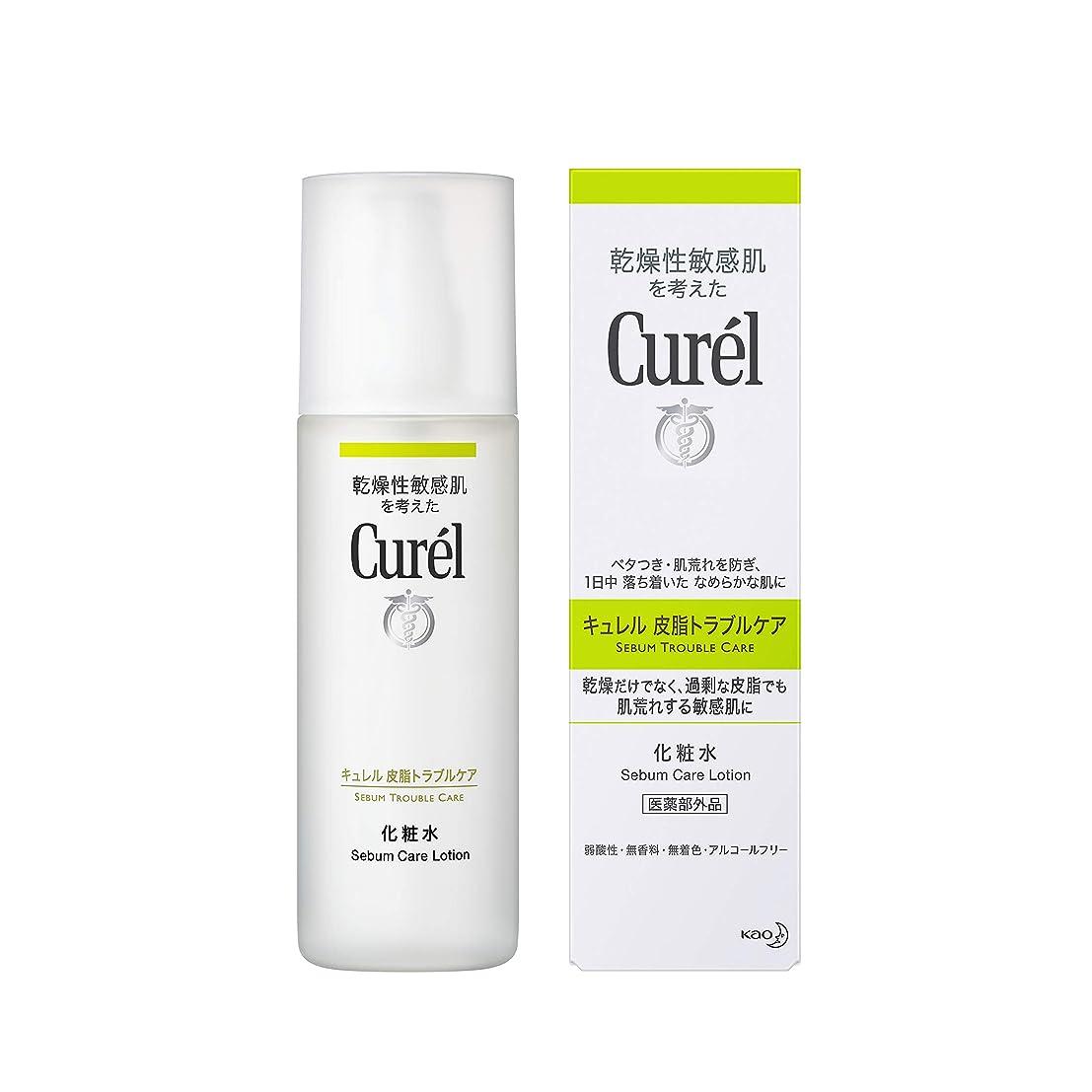 去る伴う信頼性のあるキュレル 皮脂トラブルケア化粧水 150ml