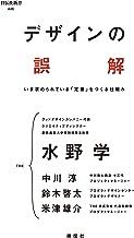 表紙: デザインの誤解 いま求められている「定番」をつくる仕組み (祥伝社新書) | 中川淳