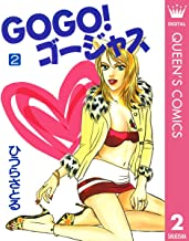 GOGO!ゴージャス 2 (クイーンズコミックスDIGITAL)