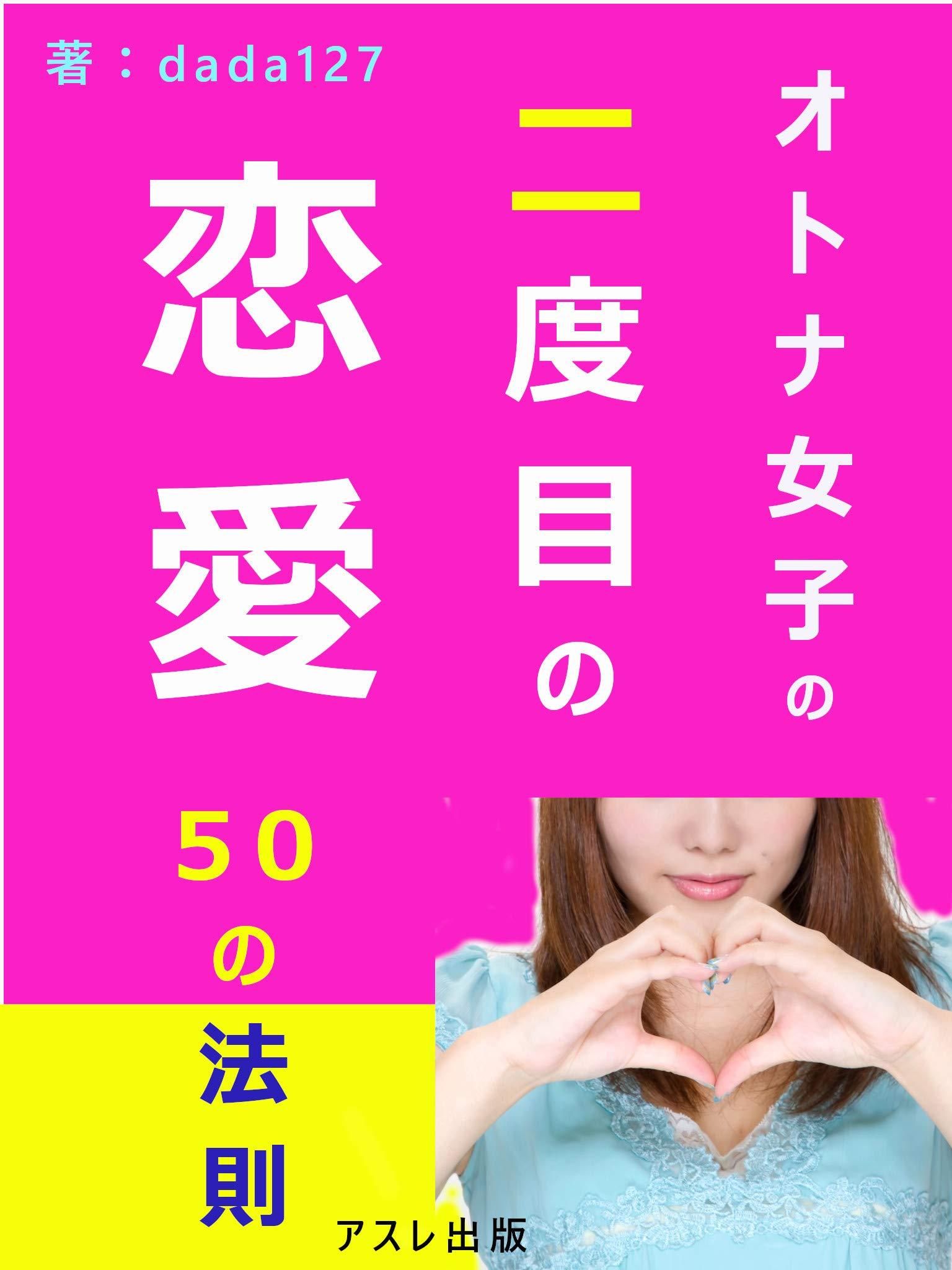 otonajyosinonidomenorenai gojyuunohousoku: otokotoonnanoningenkankeinosinri (Japanese Edition)