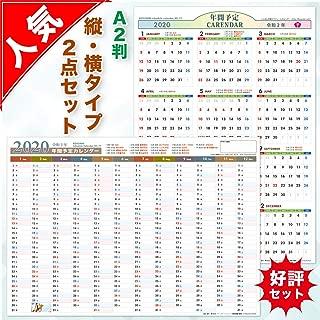 2020年◆『年間スケジュールカレンダー』こよみんNK-12/縦型・横型2点セット◆1枚に1年間が表示された書き込み式A2ポスタータイプカレンダー! ◆どんな場所にもマッチするシンプルでスタイリッシュなデザイン! ◆年間の全スケジュールが一目で確認できるうえ、月および土日祝日が色分けされて使い勝手抜群 !◆筆記具を選ぶことなくスムーズな書き込みができる、厚手高級マットコート紙を使用!
