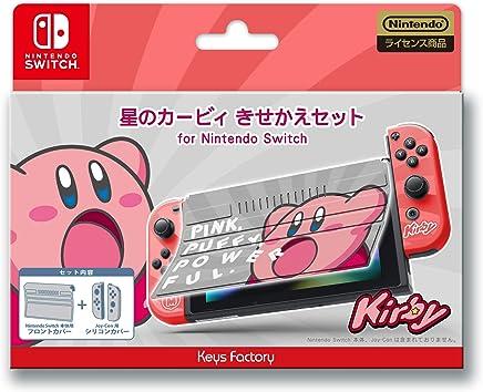 星之卡比 换装套装 for Nintendo Switch 妹妹-Variation_P すいこみカービィ