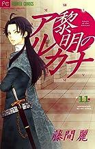 表紙: 黎明のアルカナ(11) (フラワーコミックス) | 藤間麗