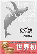 表紙: かご伝 ~ナンタケットバスケット~ | 八代江津子