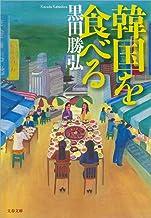 表紙: 韓国を食べる (文春文庫) | 黒田 勝弘
