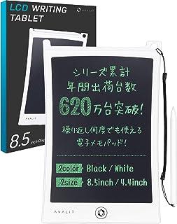 AVALIT 電子メモ 電子パッド 8.5インチ 厚さ5mm (ロック機能付 保存可能 日本製電池使用) メモ帳 メモパッド 文房具 電子手帳 (白, 8.5インチ)