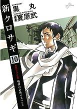 表紙: 新クロサギ(10) (ビッグコミックス)   黒丸