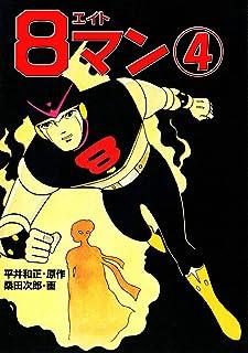 8マン(4)