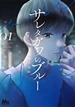 サレタガワのブルー 1 (マーガレットコミックス)