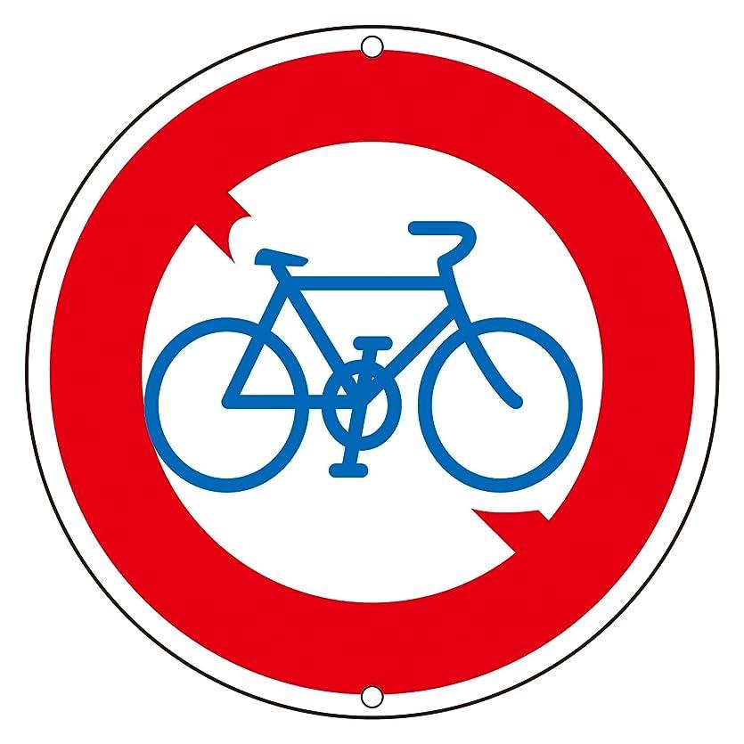 オデュッセウス広告する保存緑十字 道路標識 道路309 自転車通行止め 133130