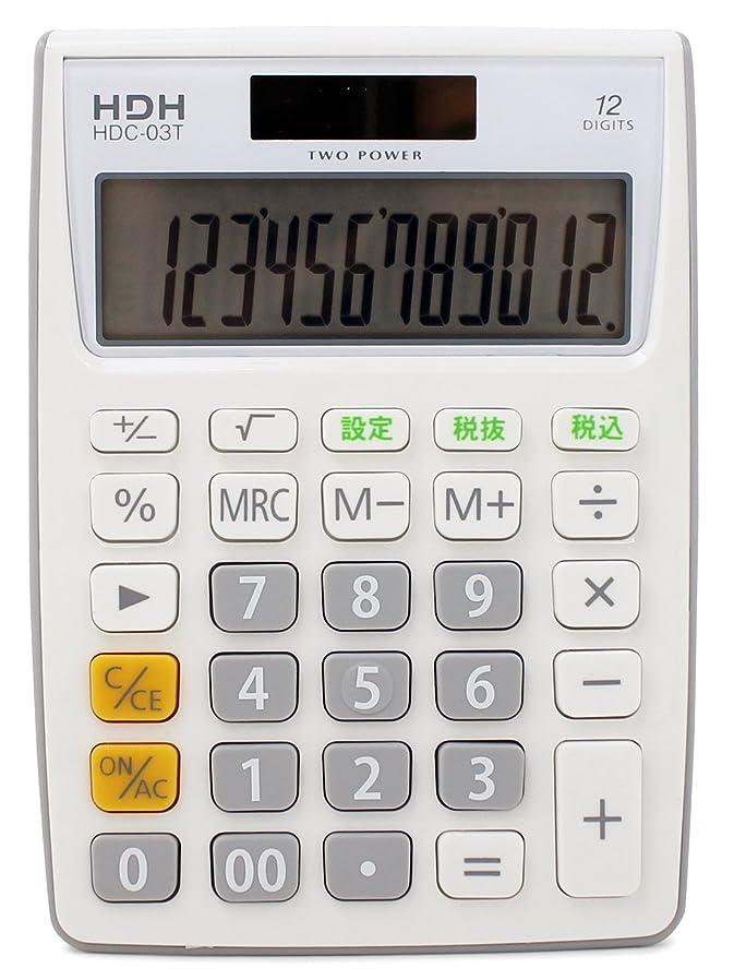 泥沼フラフープ理由HDH 電卓 12桁 デスクタイプ Sサイズ HDC-03T-WH ホワイト