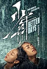 Dramatic Thriller BETTER DAYS arrives on Blu-ray and  Digital May 5 from Well Go USA Entertainment