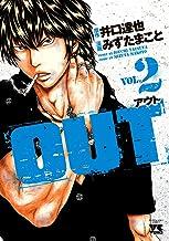 表紙: OUT 2 (ヤングチャンピオン・コミックス) | みずたまこと