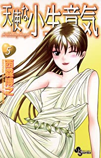 天使な小生意気(5) (少年サンデーコミックス)