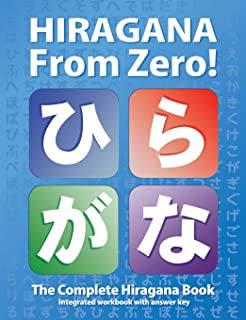 Hiragana From Zero!: The Complete Japanese Hiragana Book, with integrated workbook and answer key (Japanese Writing From Zero!) (Volume 1)