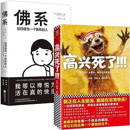 佛系:如何成为一个快乐的人 +高兴死了!!! 套装共2册