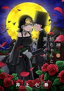 死神坊ちゃんと黒メイド(1) (サンデーうぇぶりコミックス)