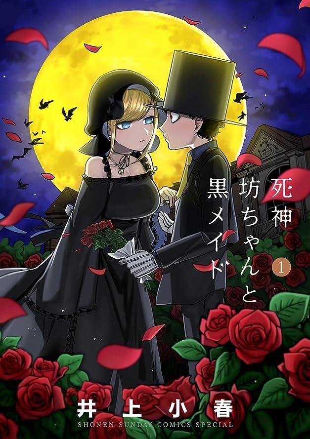 浮く昇進出席死神坊ちゃんと黒メイド(1) (サンデーうぇぶりコミックス)