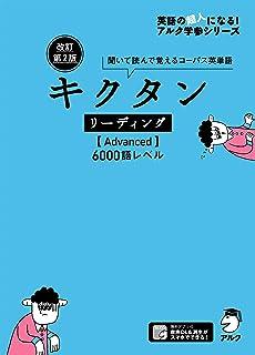 [音声DL付]改訂第2版 キクタン リーディング【Advanced】6000語レベル キクタンシリーズ
