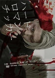 ハードロマンチッカー【DVD】