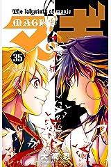 マギ(35) (少年サンデーコミックス) Kindle版