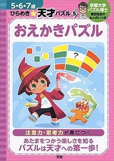 おえかきパズル (5・6・7歳 ひらめき☆天才パズル)