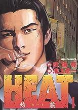 表紙: HEAT-灼熱-(1) HEAT (ビッグコミックス) | 武論尊