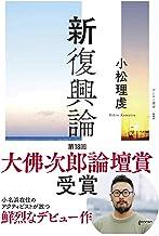 表紙: 新復興論 ゲンロン叢書 | 小松 理虔