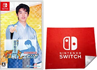 棋士・藤井聡太の将棋トレーニング -Switch (【Amazon.co.jp限定】Nintendo Switch ロゴデザイン マイクロファイバークロス 同梱)...