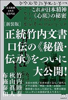 次元転換される超古代史 [新装版]正統竹内文書 口伝の《秘儀・伝承》をついに大公開! これが日本精神《心底》の秘密