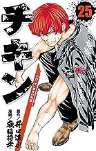 表紙: チキン 「ドロップ」前夜の物語 25 (少年チャンピオン・コミックス)   歳脇将幸