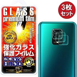 【3枚セット】【Seven Seas】Xiaomi redmi note 9S カメラフィルム レンズフィルムのみ 保護強化カメラガラスフィルム 国産旭ガラス素材 高透過率99% 飛散防止 耐指紋 撥油性 柔軟性のある表面硬度 9H 0.1mmの耐破損ガラスを採用したレンズ保護ガラスフィルム