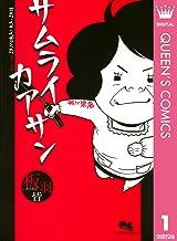 サムライカアサン 1 (クイーンズコミックスDIGITAL)