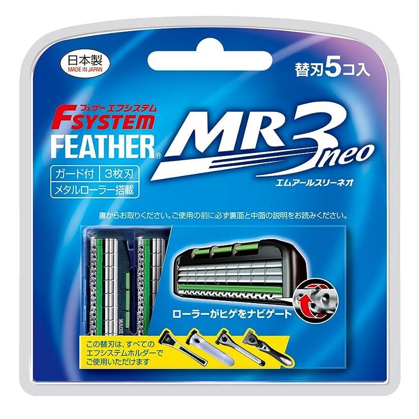 エイズ敵タブレットフェザー エフシステム 替刃 MR3ネオ 5コ入