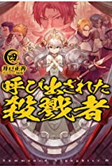 呼び出された殺戮者4 (HJ NOVELS) Kindle版