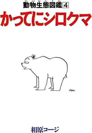かってにシロクマ : 4 (アクションコミックス)