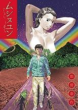 表紙: ムシヌユン(3) (ビッグコミックス)   都留泰作