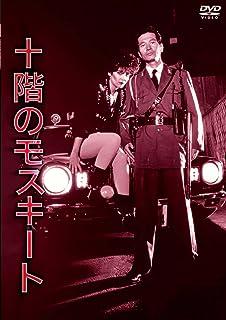 NIKKATSU COLLECTION 十階のモスキート [DVD]