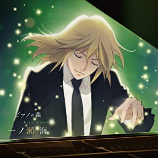 TVアニメ「ピアノの森」一ノ瀬 海 至高の世界