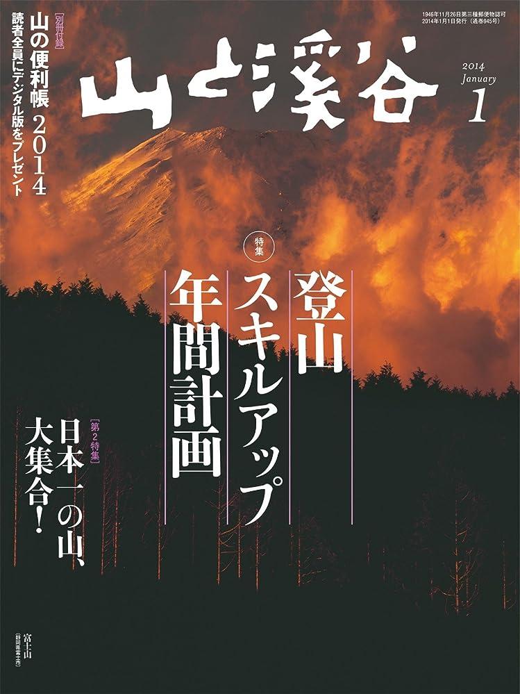 スリチンモイ実行する優遇山と溪谷 2014年 1月号 [雑誌]