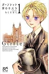 ガーフレット寮の羊たち 1 (プリンセス・コミックス) Kindle版