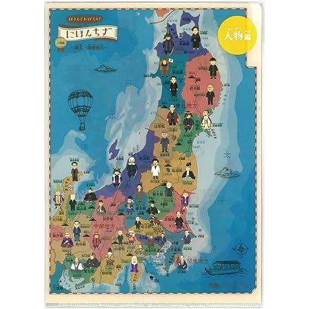 東京カートグラフィック クリアファイル はさんでおぼえるにほんちず 人物編 4柄セット A4