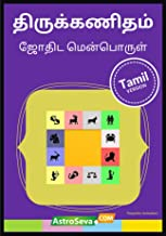 Astrology Thirukanitham Tamil Software