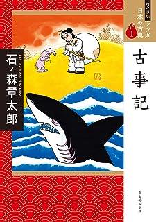 ワイド版 マンガ日本の古典1-古事記